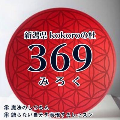 新潟|起業コンサル・カウンセリング•  魔法の質問【kokoroの杜369(みろく)】人と食と未来応援セレクト通販