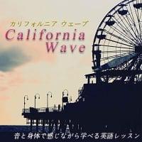 California Wave〜カリフォルニア ウェーブ〜