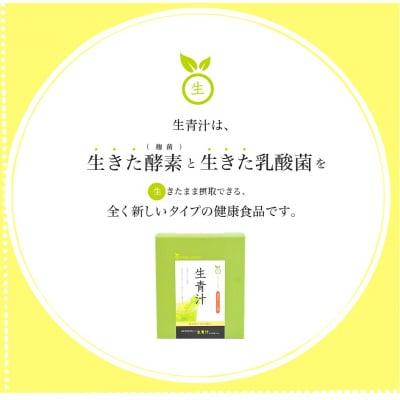 「生青汁」の通販ショップ 「生きた酵素」「生きた乳酸菌」