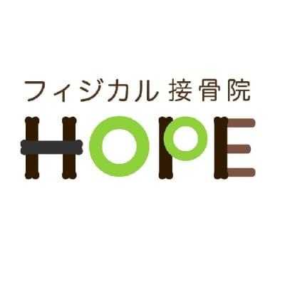 フィジカル接骨院HOPE|横浜市青葉区のスポーツ外傷、加圧トレーニング正規認定施設