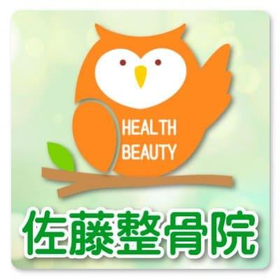 佐藤整骨院 千葉県茂原市 健康と美容のトータルサポーター