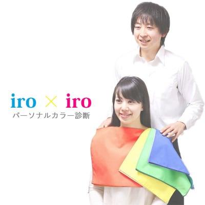 東京パーソナルカラー診断予約制サロン「iro × iro」