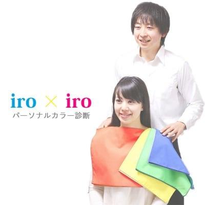 東京パーソナルカラー診断サロンiro×iro