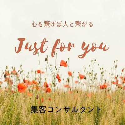 心を繋げて人と繋がる「Just for you 」男性治療家の為の集客コンサルタント|モテる男が集客を制する
