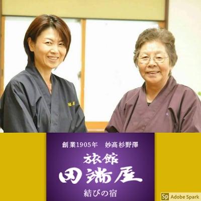 新潟県妙高 旅館 田端屋