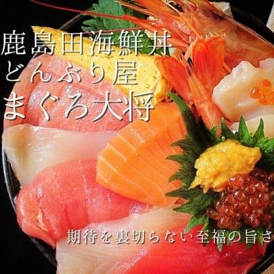 天然まぐろ1本買いのまぐろ丼専門店          【どんぶり屋まぐろ大将】