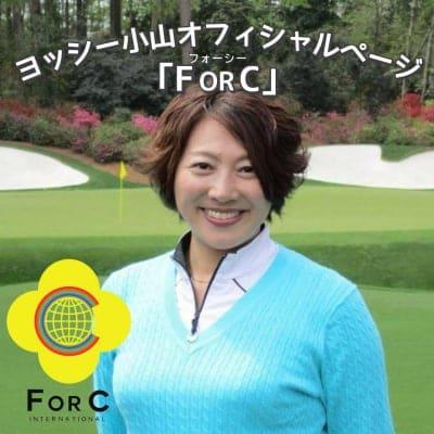 ヨッシー小山オフィシャルページ「For C」フォーシー