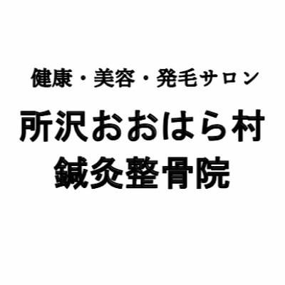 埼玉県所沢市健康美容発毛サロン おおはら村鍼灸整骨院
