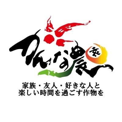 沖縄糸満産マンゴー・ゴーヤー・アテモヤ かんな農園