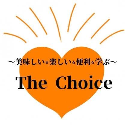 あなたにぴったりのモノがここにある〜美味しい⭐︎楽しい⭐︎便利⭐︎学ぶ〜The Choice