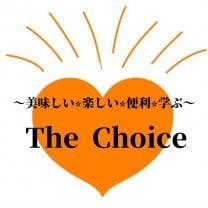 あなたにぴったりのモノがここにある 〜 The Choice〜