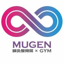 阪神西宮で身体のメンテナンスとパーソナルトレーニングはMUGEN(ムゲン)鍼灸整骨院/GYM(ジム)