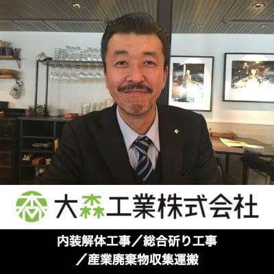 東京都/世田谷区で内装解体工事業者をお探しなら、大森工業株式会社