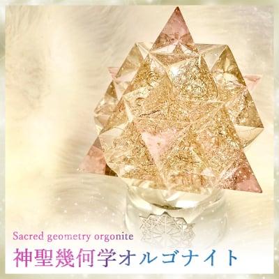 神聖幾何学オルゴナイト