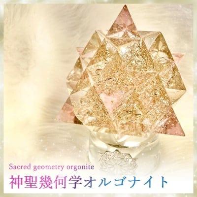 オルゴナイト・オルゴライト®の通販/制作|神聖幾何学オルゴナイト