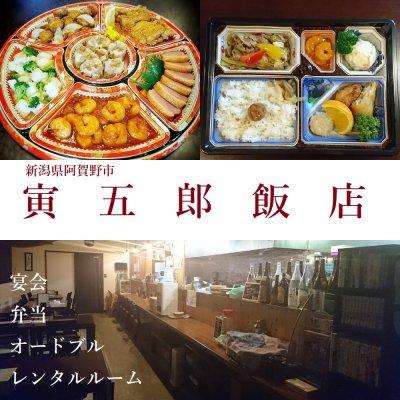 寅五郎飯店/新潟県阿賀野市水原の手作り点心と創作中華の店