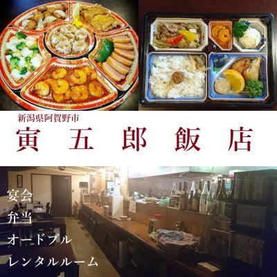 寅五郎飯店/宴会.レンタルスペース.オードブル.弁当/新潟県阿賀野市