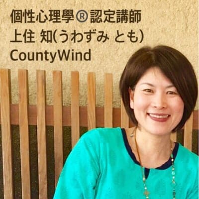 個性心理學®︎認定講師 上住 知 Country Wind