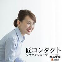 れんず屋 匠-TAKUMI- 新潟店
