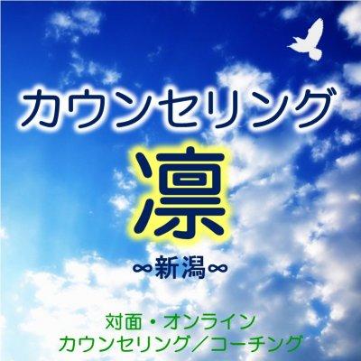 カウンセリング-凛- 対面/オンライン 新潟