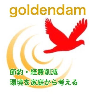 ゴールデンダム〜消費を投資に!未来のために節約、経費削減、環境を家庭から考える〜