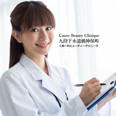 九段下水道橋クオーレビューティクリニークCuore Beauty Clinique