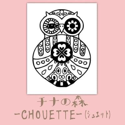 チナの森 -CHOUETTE-(シュエット) ハンドメイドアクセサリー