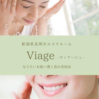 新潟県長岡市のエステルームViage~ヴィアージュ~
