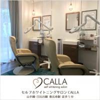 セルフホワイトニングサロン CALLA 恵比寿店(東京都渋谷区)