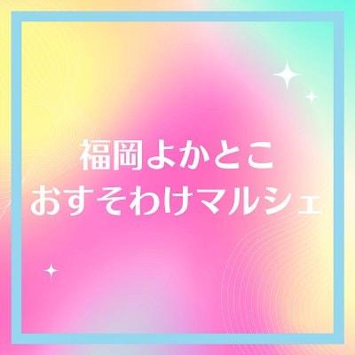 福岡/九州応援マーケット「よかとこおすそわけマルシェ」
