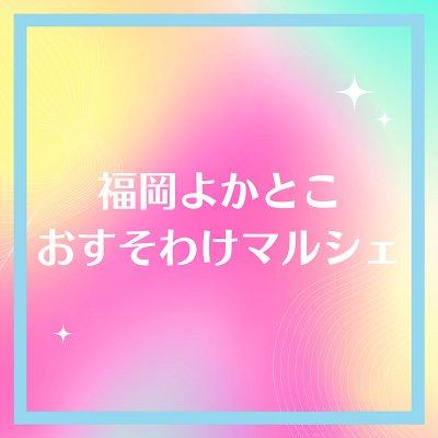 福岡/九州応援マーケット