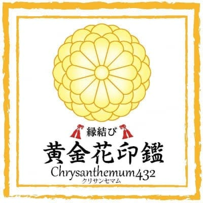 黄金花印鑑〜Chrysanthemum432〜クリサンセマム〜縄文時代のヲシテ文字を取り入れた印鑑おつくりしております。