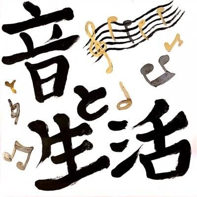 音楽と福祉で障がい者の生活を支える 音と生活