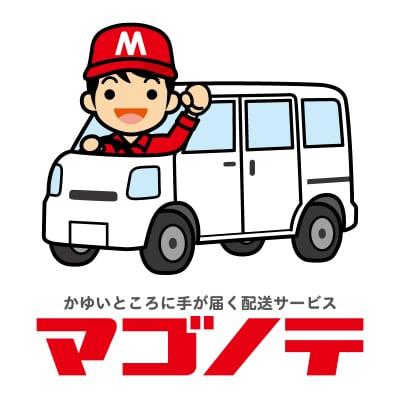 かゆい所に手が届く配送サービス【マゴノテ】