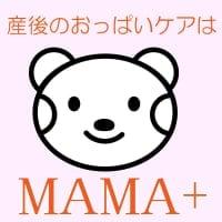 横浜市|産後のおっぱいケア|マタニティーヒーリング|美乳育乳|MAMA+  (ママプラス)