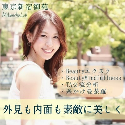 Beautyエクステ〜次世代増毛サロン東京|MIKACHU