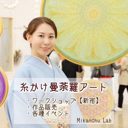 外見も内面も素敵に美しくMikanchu.Lab東京/糸かけ曼荼羅・Beauty Mindfulness講座・TA交流分析・Beautyエクステ次世代増毛サロン&スクール