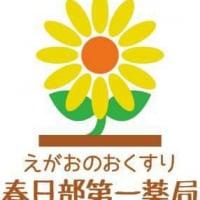 漢方ダイエットカウンセラー かつ先生のお店