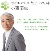 サイエンス・スピリチュアリスト 小西昭生