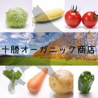 """北海道有機野菜の通販なら""""十勝オーガニック商店"""""""