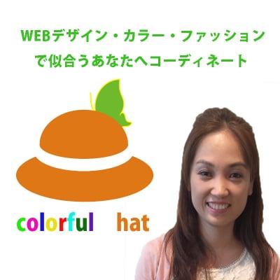 colorful hat /カラハ 〜WEBデザイン・カラー・ファッションで似合うあなたへコーディネート〜