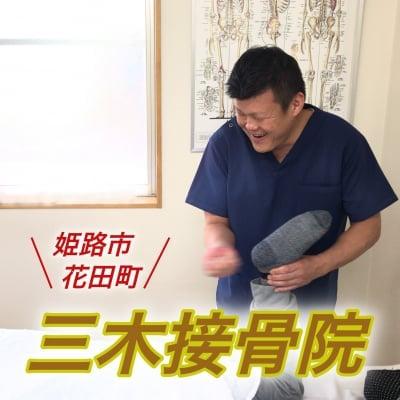 三木接骨院/姫路市花田町/整体/鍼灸