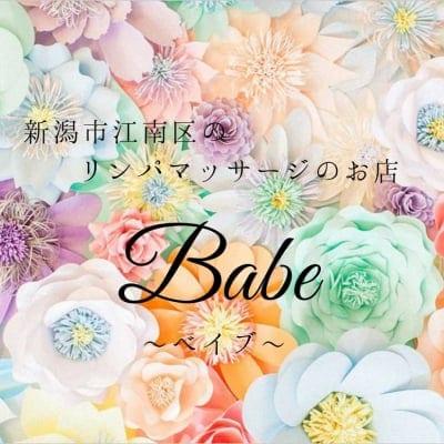 新潟市江南区のリンパマッサージのお店 Babe ~ベイブ~