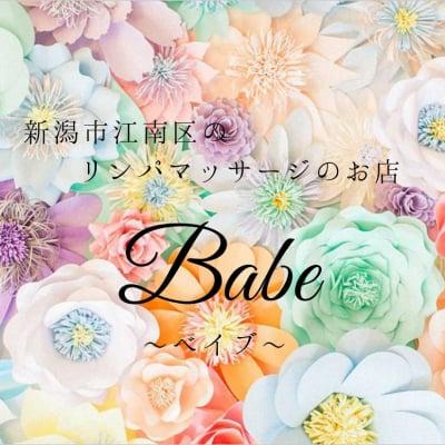 新潟市江南区のリンパマッサージ専門店 Babe ~ベイブ~