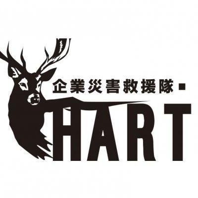 茂原ボランティア【企業災害救援隊・HART】公式サイト