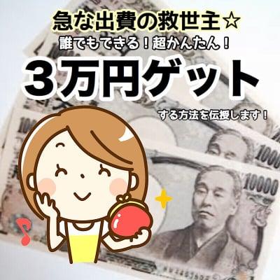 急な出費の救世主☆超かんたん!3万円ゲット