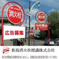 新潟消火栓標識株式会社