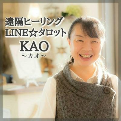 答えは全て自分の中に… 遠隔ヒーリング・LINE☆タロット【KAO】