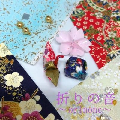 折り紙アクセサリー 折りの音〜orinone〜