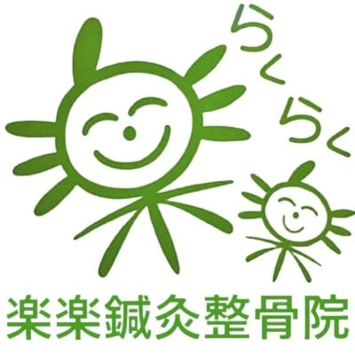 東大阪、鴻池新田の整骨院で肩こり腰痛、交通事故の事ならお任せ、楽楽(らくらく)鍼灸整骨院